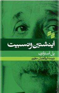 کتاب اینشتین و نسبیت
